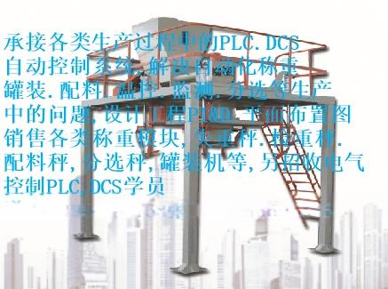 plc全自动称重配料系统设计厂家813229302