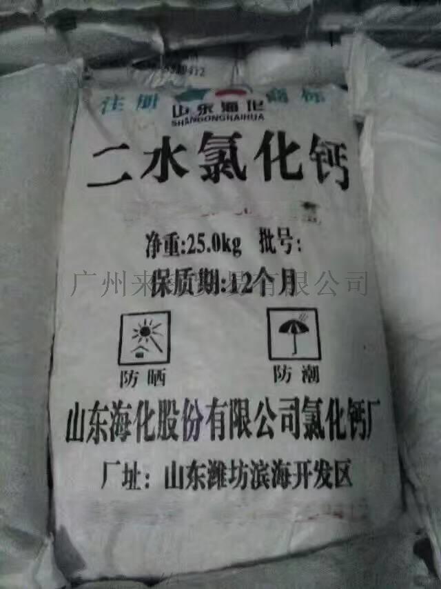 華南總代理氯化鈣,海化井神巨化氯化鈣810261055