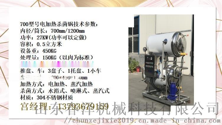 卤制品杀菌锅 电加热猪蹄猪皮高温灭菌机104516132