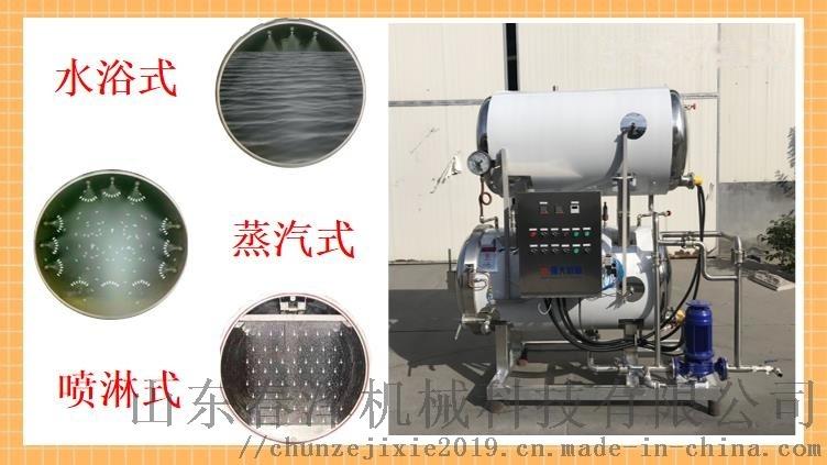泡椒鸡汁豆干杀菌锅 电加热双层水浴式杀菌锅104228582