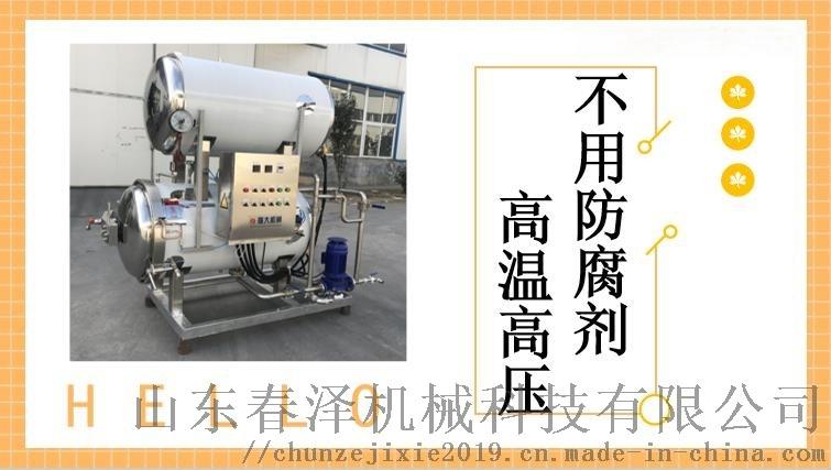 泡椒鸡汁豆干杀菌锅 电加热双层水浴式杀菌锅104228532
