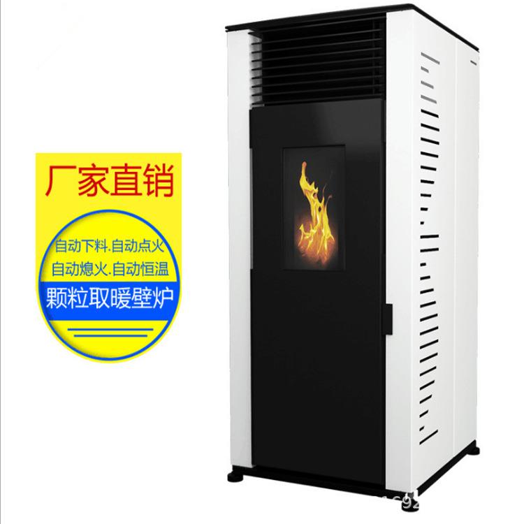生物質顆粒取暖爐 採暖爐暖氣爐 家用自動控溫823641422