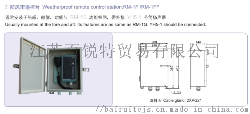 RM-1F防风雨遥控台.png
