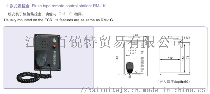嵌式遥控台RM-1K.png