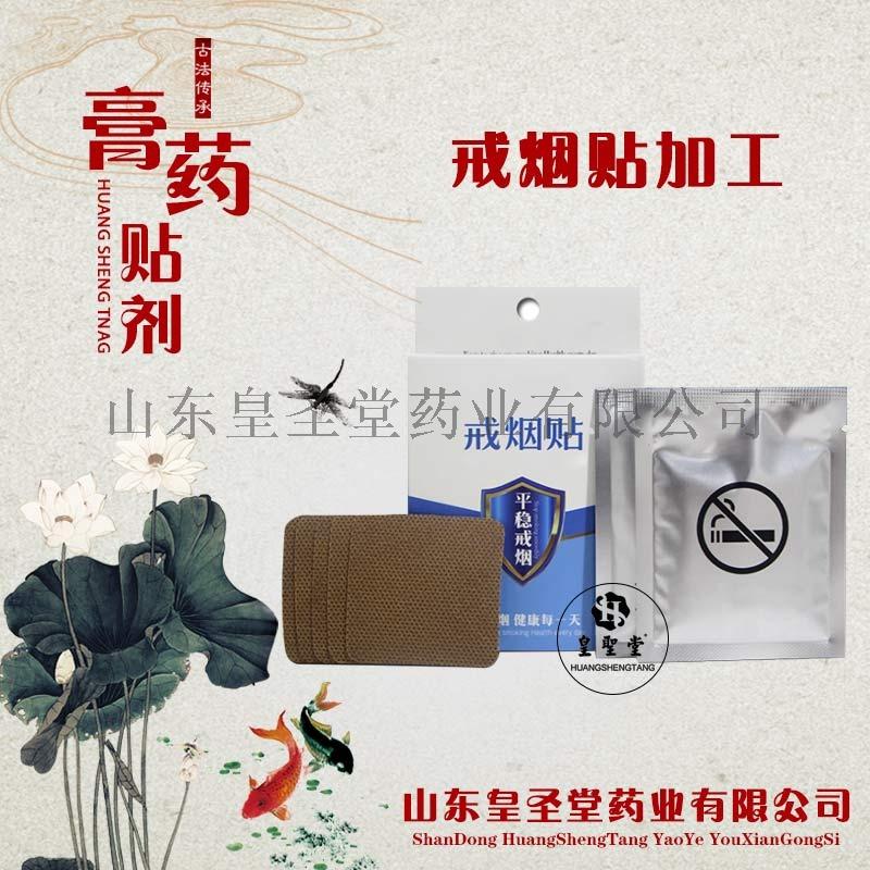 戒烟贴代加工,戒烟贴oem,穴位贴敷治疗贴代加工823911102