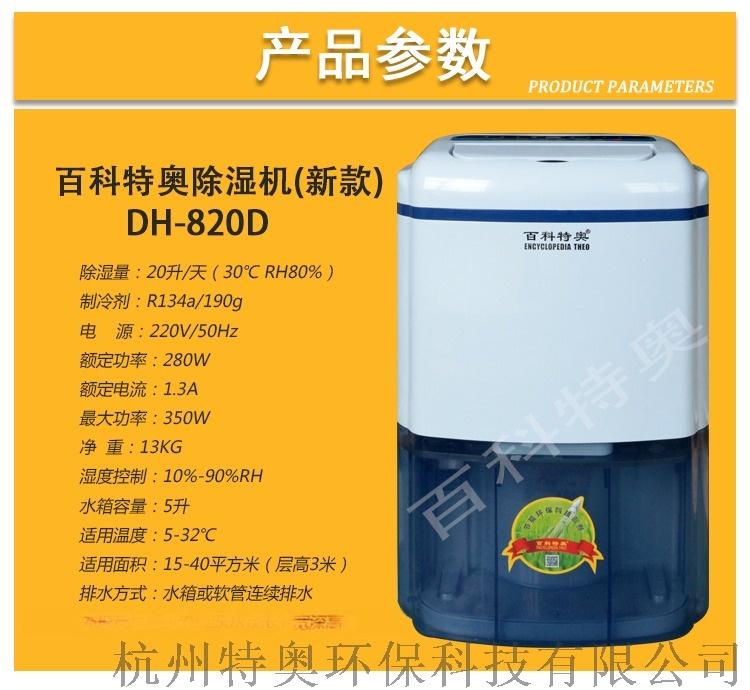 除湿机DH820D详情_02.jpg