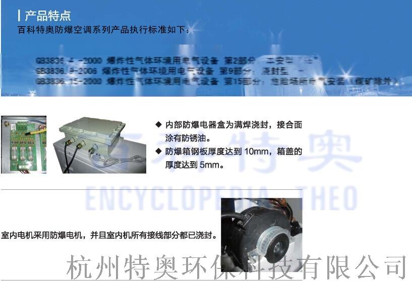 防爆空调产品特点1.png