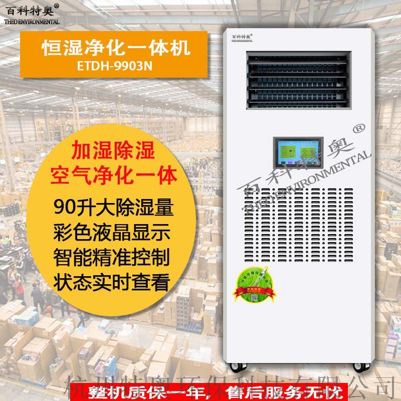 ETDH-9903N主图01.jpg