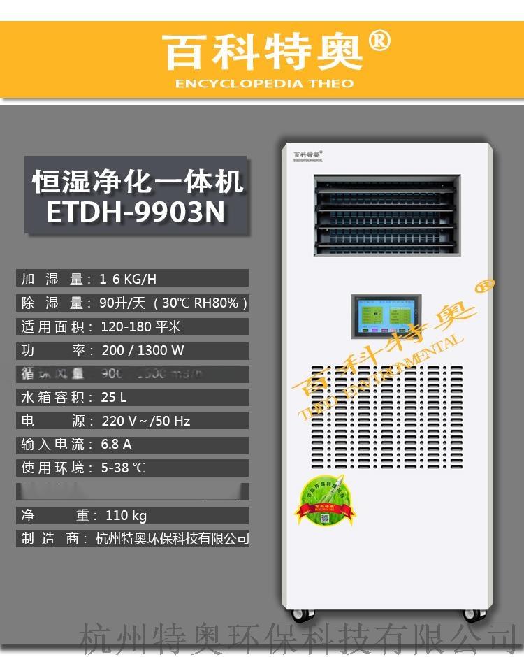 ETDH-9903N详情页 (1).jpg