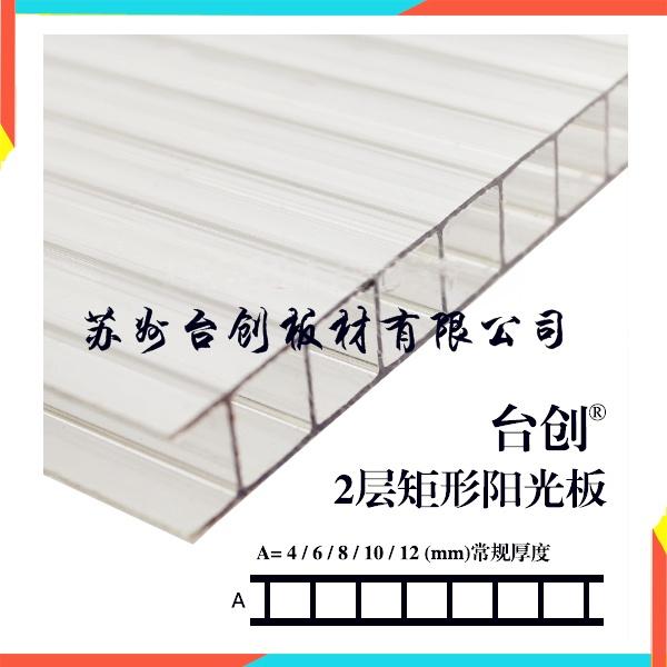 2層矩形陽光板(透明).jpg