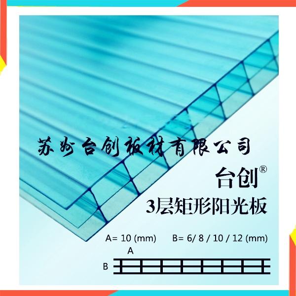 3層矩形陽光板(湖藍).jpg