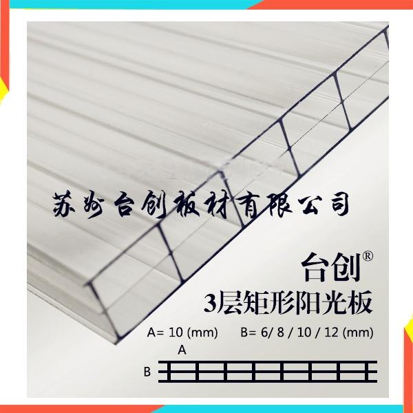 3層矩形陽光板(透明).jpg