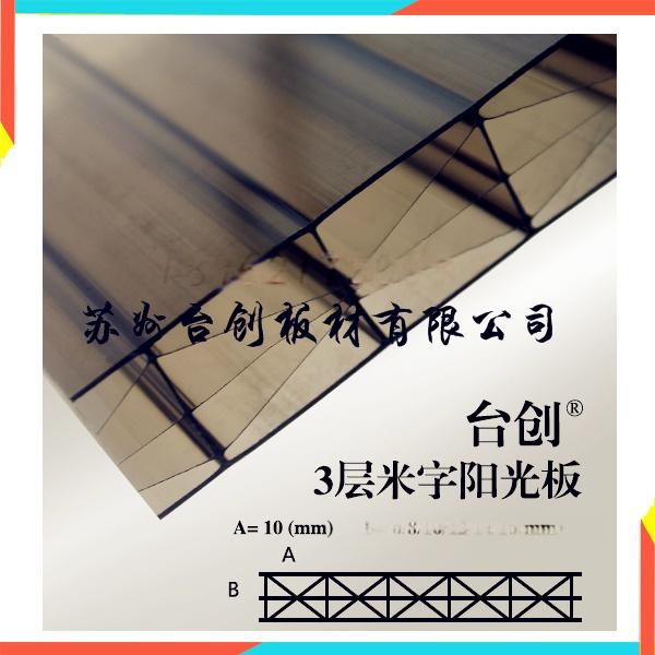 3層米字陽光板(茶色).jpg