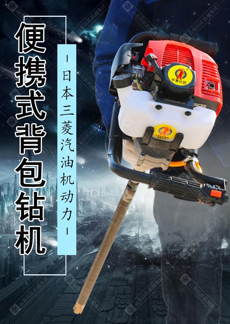 BXZ-1单人背包钻机_01.jpg