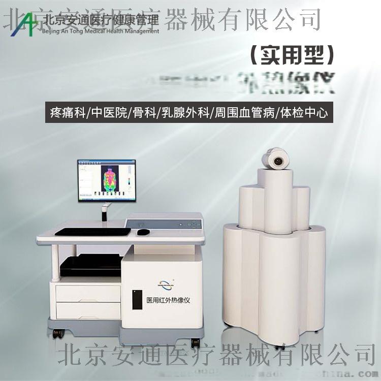 医用红外热成像技术在运动损伤中的应用h824680382