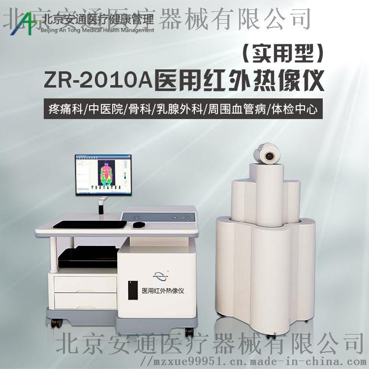 醫用紅外熱成像技術在運動損傷中的應用h824680382