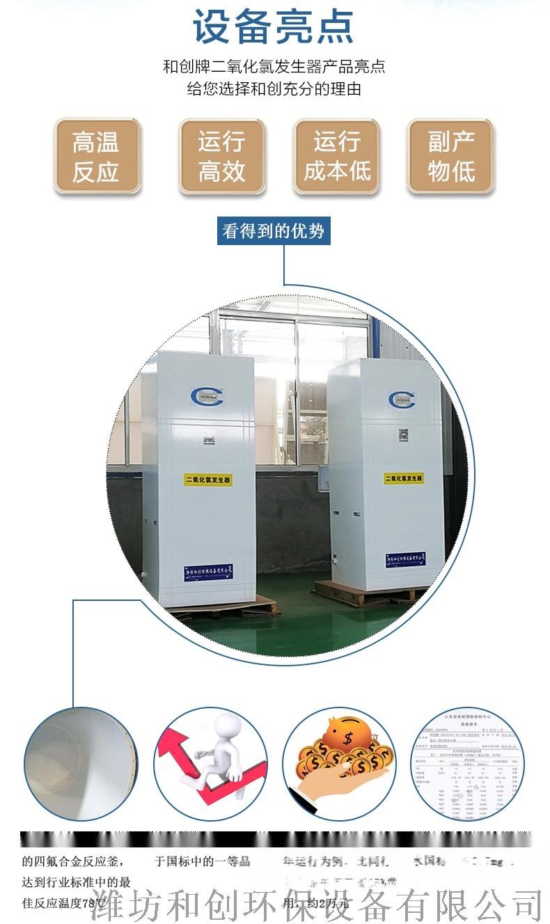 大型二氧化**发生器/福建水厂消毒设备104380535