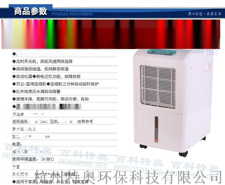 除湿器--838-838_01.jpg