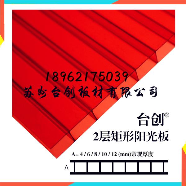 2層矩形陽光板(紅色).jpg