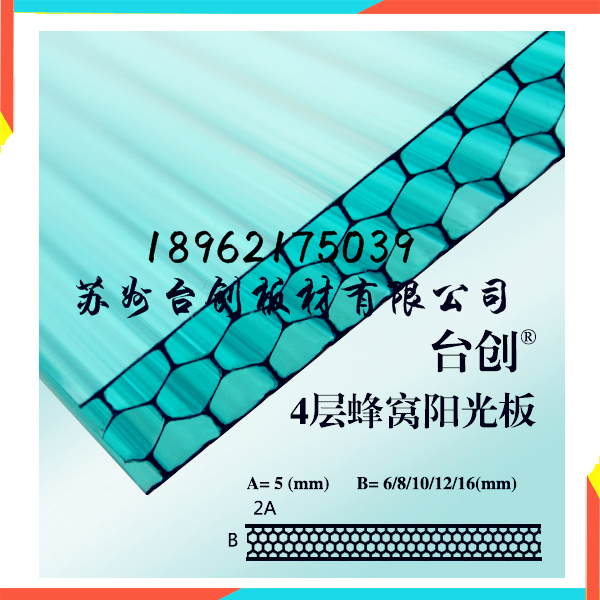 4層蜂窩陽光板(湖藍).jpg