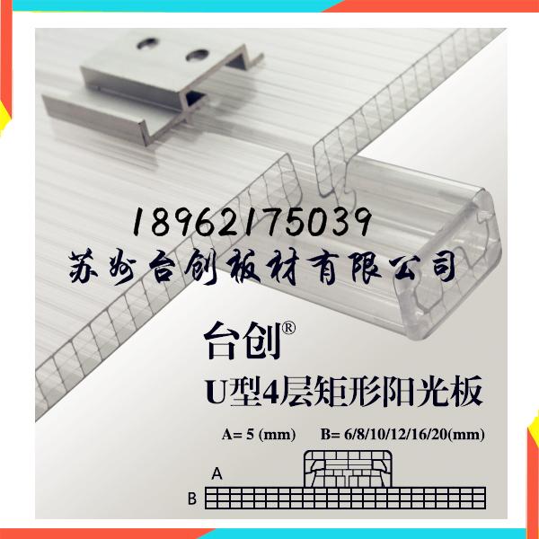 U型4層矩形(透明).jpg