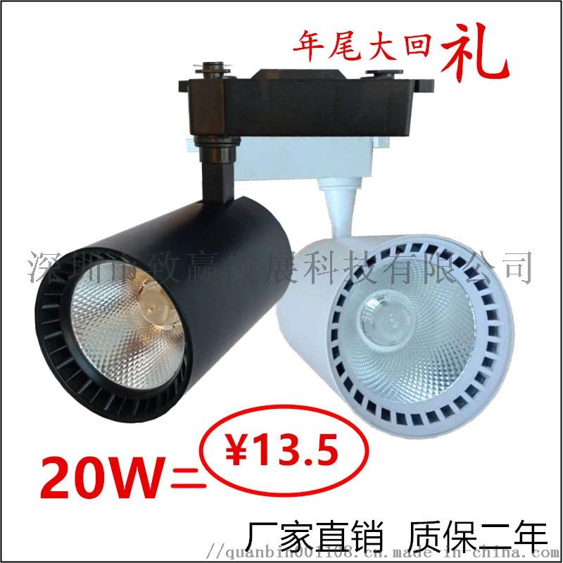 led軌道燈吸頂式cob3線四線導軌30W805996295