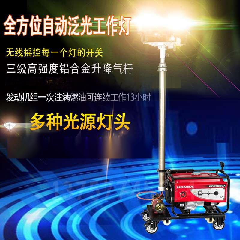 隆業供應-兩燈移動照明車103924405