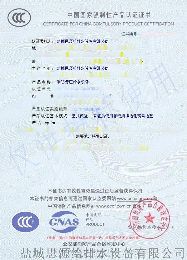 关于抗浮地埋式消防泵站的基础做法830696495