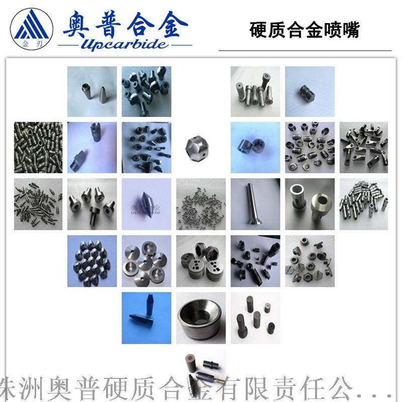 钨钢耐磨喷嘴 3D打印机ED3机型耐磨钨钢喷嘴105213885