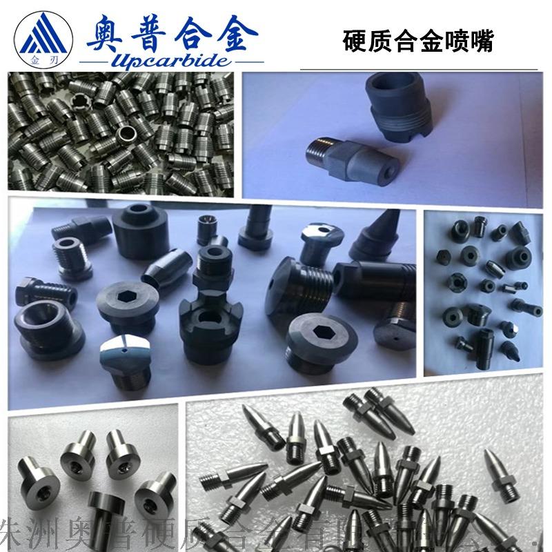 钨钢耐磨喷嘴 3D打印机ED3机型耐磨钨钢喷嘴105213875