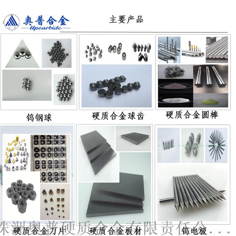 YG12精磨加工硬质合金圆棒φ1.8*110MM103645665