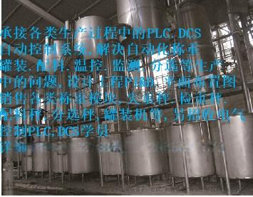 自动控制施工厂家plc dcs sis 系统施工811175142