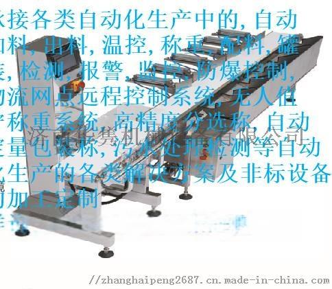 自动罐装秤加工定制厂家95685512