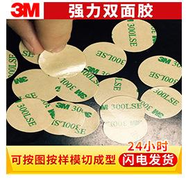 供应3M1600T 1.0泡棉双面胶 力和粘胶102883605