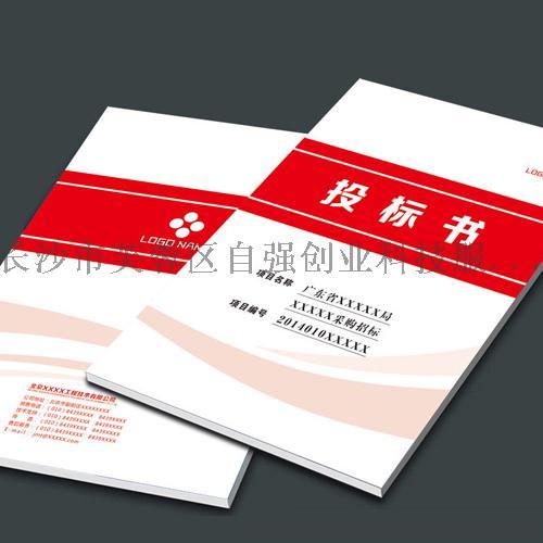 廣告圖文店印標書的全自動不乾膠印刷機831136495