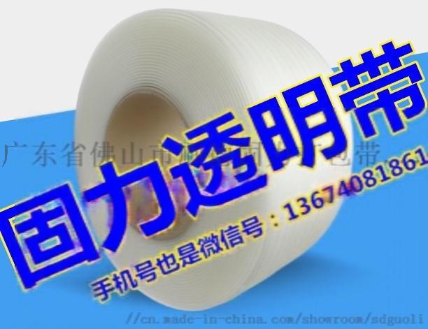 打包帶生產廠,大廠,固力打包帶廠834786645