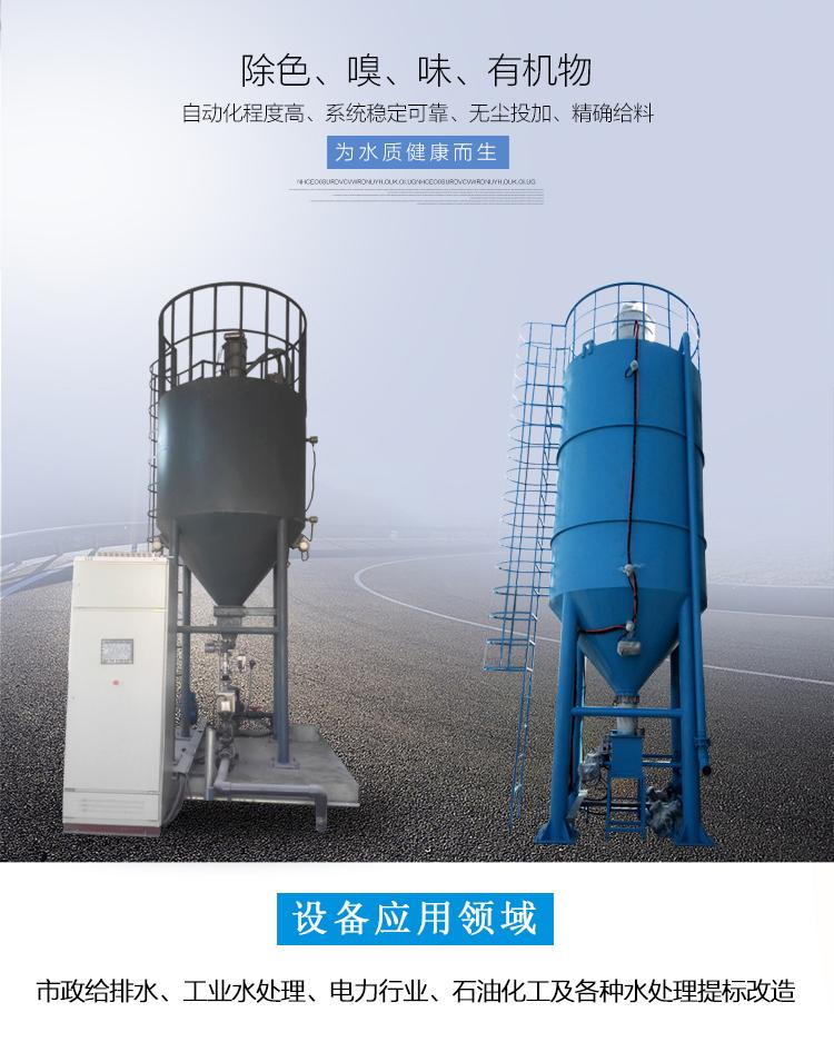 單過硫酸氫鉀投加設備