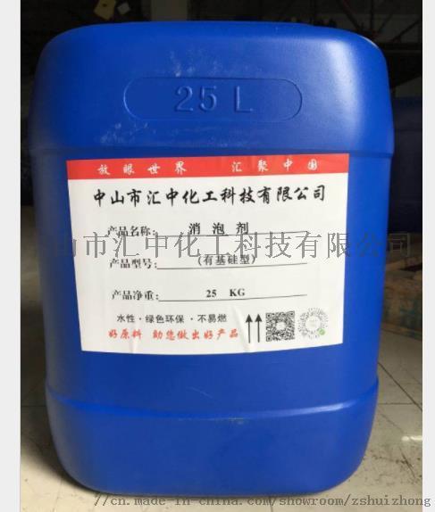 消泡剂(有基硅型),涂料消泡剂纤维素醚厂家835021525