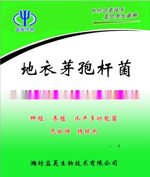 凝结芽孢杆菌厂家 饲料用凝结芽孢杆菌直销823874872