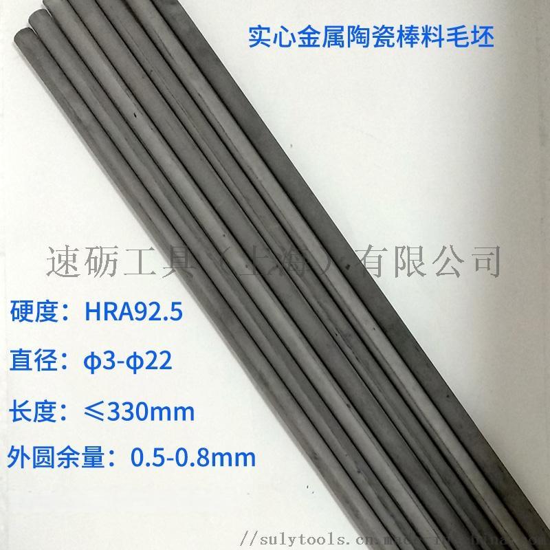 D4-320mm  耐磨性更好金屬陶瓷毛坯棒料79140012
