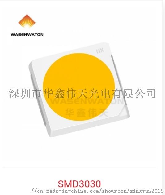3030普瑞燈珠 (光效:165-175lm/W)835515885