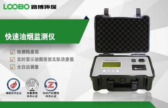 LB-7020便携式(直读式)快速油烟监测仪.jpg