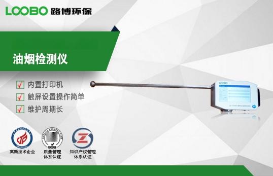 LB-7026A一体式油烟检测仪.jpg