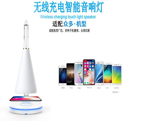 手机无线充电台灯创意产品蓝牙音箱装饰台灯105274475