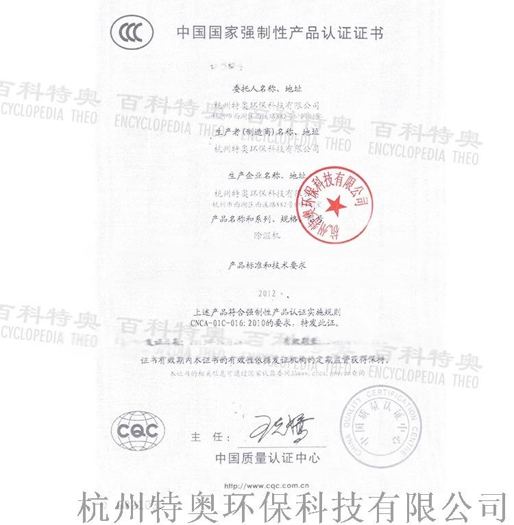 CCC證書_01.jpg