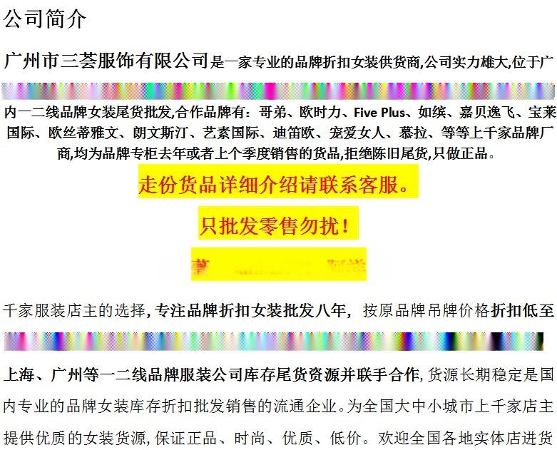 卡尼歐女裝專櫃正品,庫存折扣貨,廣州三薈女裝尾貨97959882