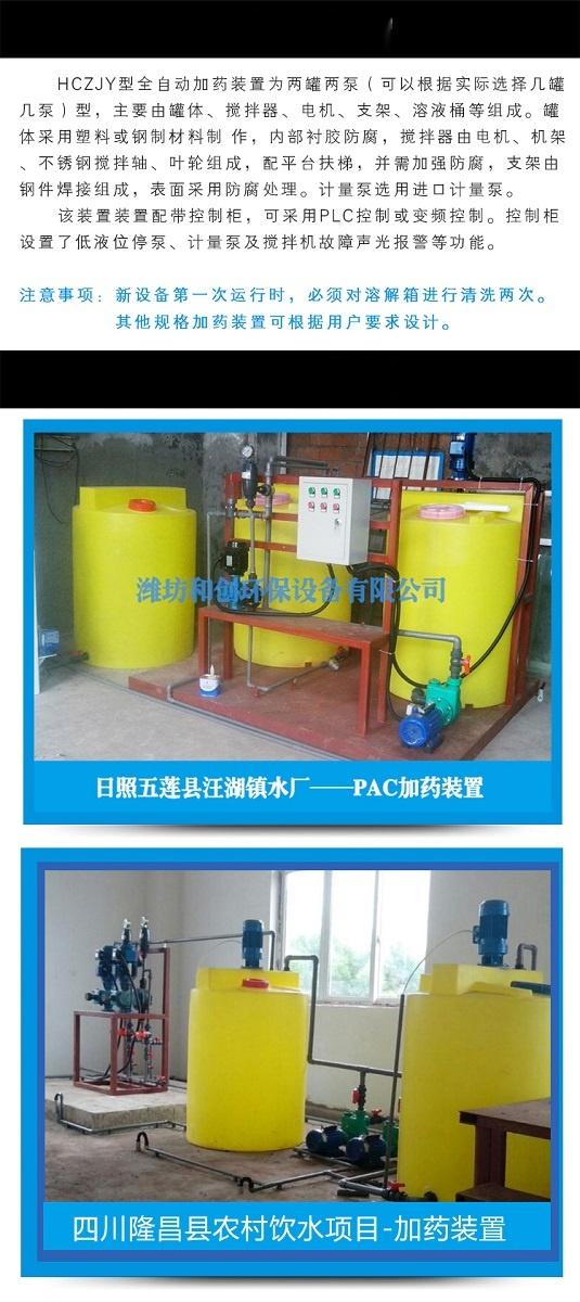 氫氧化鈣加藥裝置