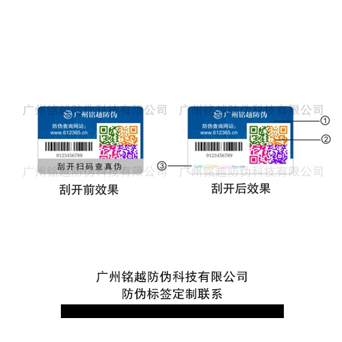 3纸质刮开式防伪标签500.png