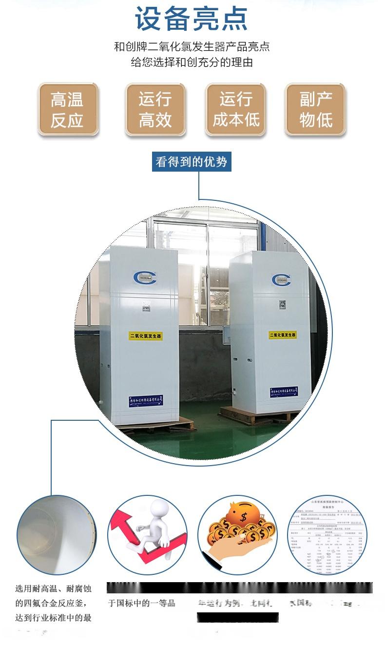 10公斤二氧化氯發生器