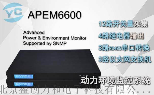 機房動環監測產品-6600837059825